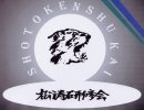 Scuola di Karate Tradizionale ASD Shotokenshukai Treviglio